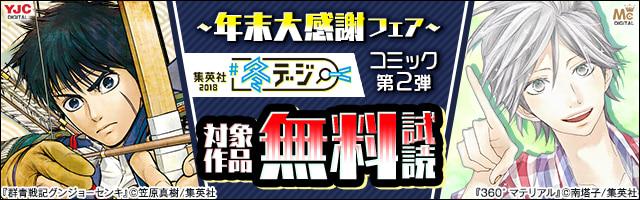 集英社#冬デジ2018~年末大感謝フェア~【コミック第2弾】