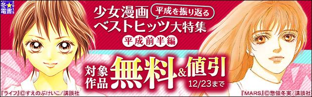 【冬☆電書2019】平成を振り返る 少女漫画ベストヒッツ大特集<平成前半編>