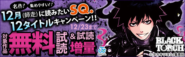 名作!集めやすい!! 12月(師走)に読みたいSQ.12タイトルキャンペーン!!