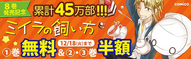 『ミイラの飼い方』8巻発売キャンペーン