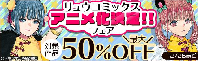リュウコミックス アニメ化決定!!フェア