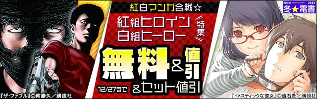【冬☆電書2019】紅白マンガ合戦☆紅組ヒロイン特集&白組ヒーロー特集