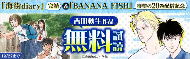 「海街diary」完結&「BANANA FISH」待望の20巻配信記念 吉田秋生フェア
