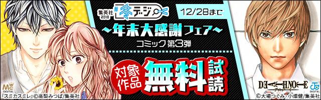 集英社#冬デジ2018~年末大感謝フェア~【コミック第3弾】