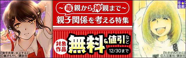 【冬☆電書2019】毒親から神親まで~親子関係を考える特集