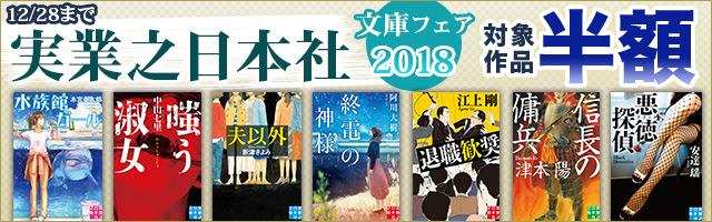 実業之日本社文庫フェア2018