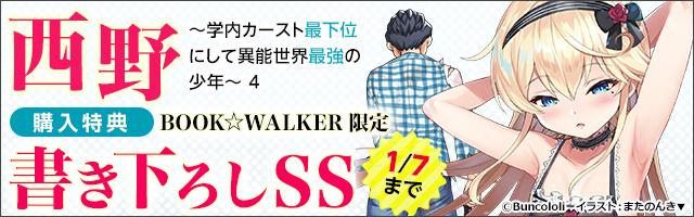 『西野』4巻発売記念フェア