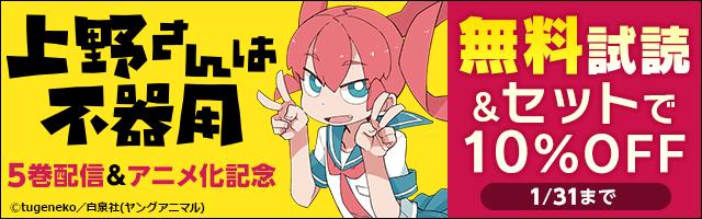 『上野さんは不器用』5巻配信&TVアニメ化記念キャンペーン