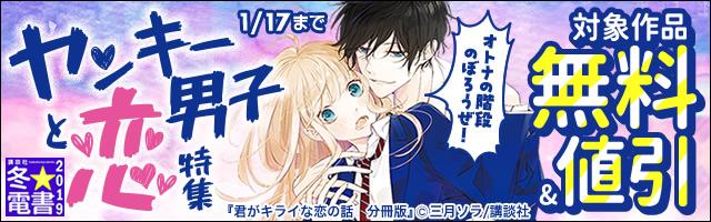 【冬☆電書2019】オトナの階段のぼろうぜ!ヤンキー男子と恋 特集