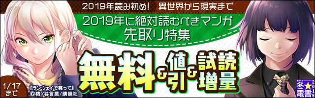 【冬☆電書2019】2019年に絶対読むべきマンガ先取り特集