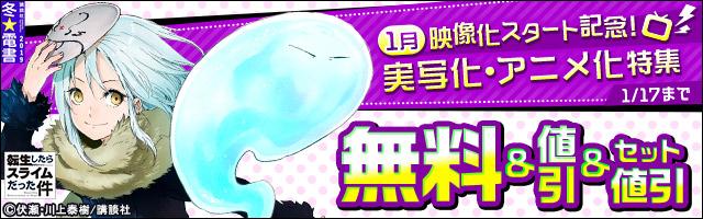 【冬☆電書2019】2019年1月期映像化スタート記念!実写化・アニメ化特集