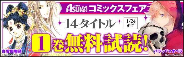冬のASUKAコミックスフェア