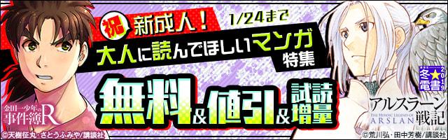 【冬☆電書2019】祝、新成人!大人に読んでほしいマンガ特集