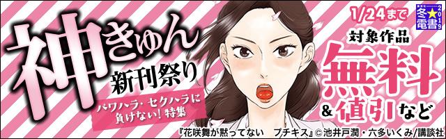 【冬☆電書2019】神きゅん新刊祭り~パワハラ・セクハラに負けない!特集~