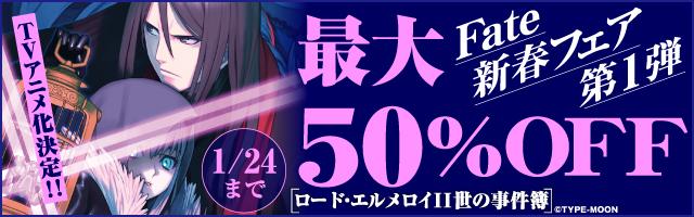 Fate新春フェア 第1弾