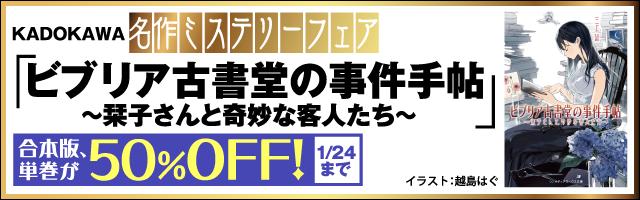 KADOKAWA名作ミステリーフェア「ビブリア古書堂の事件手帖」編