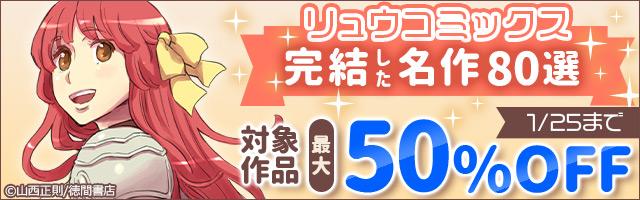 『完結した名作80選』最大50%OFF!!