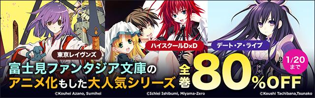「富士見ファンタジア文庫3シリーズ」80%OFF