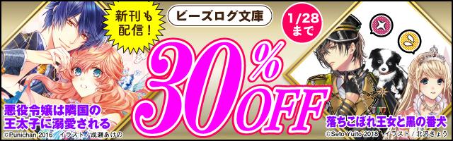 30%OFF!女性向けライトノベルフェア(ビーズログ文庫)