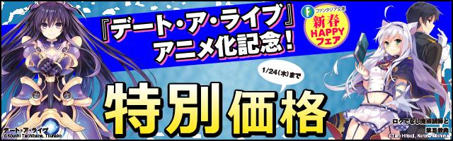 『デート・ア・ライブ』アニメ化記念!ファンタジア文庫・新春HAPPYフェア