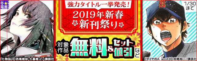 【冬☆電書2019】2019年新春新刊祭り