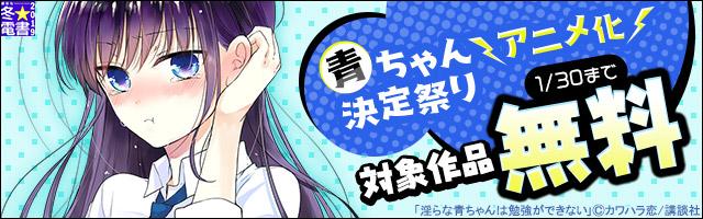 【冬☆電書2019】青ちゃんアニメ化決定祭り