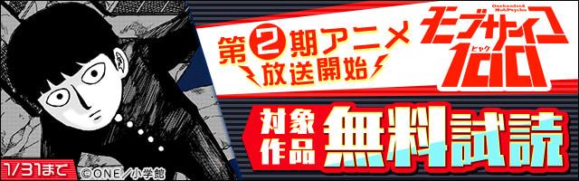 モブサイコ100 第2期アニメ放送開始記念