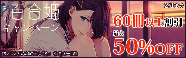 百合姫キャンペーン
