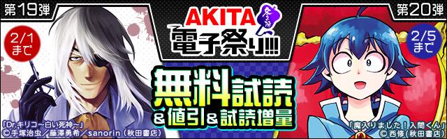 【AKITA電子祭り 冬の陣】第19弾&第20弾
