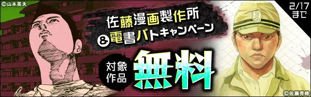 佐藤漫画製作所&電書バトキャンペーン