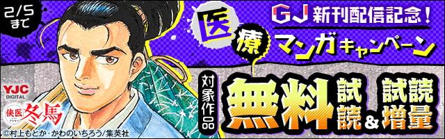 GJ新刊発売記念! 医療マンガ キャンペーン
