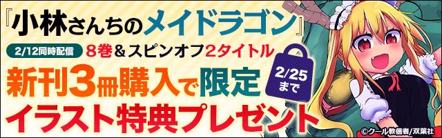 『小林さんちのメイドラゴン』3作品同時発売記念キャンペーン!