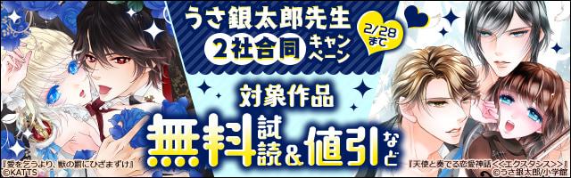 うさ銀太郎先生2社合同キャンペーン