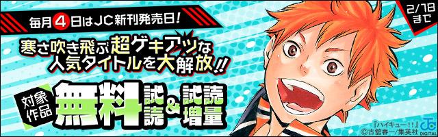 【毎月4日はJC新刊発売日!!】寒さ吹き飛ぶ超ゲキアツなJC新刊ラインナップ!!