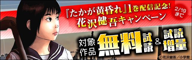 『たかが黄昏れ』1集配信記念!花沢健吾キャンペーン