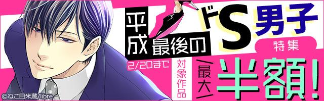 「平成最後のドS男子」特集