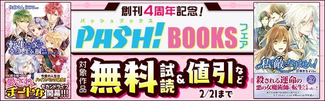 PASH!ブックス4周年フェア