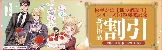 松幸かほ「狐の婿取り」シリーズ10巻突破記念フェア