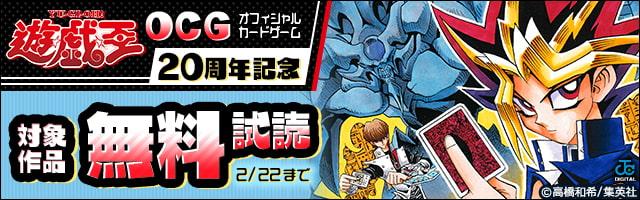 遊☆戯☆王OCG20周年記念キャンペーン