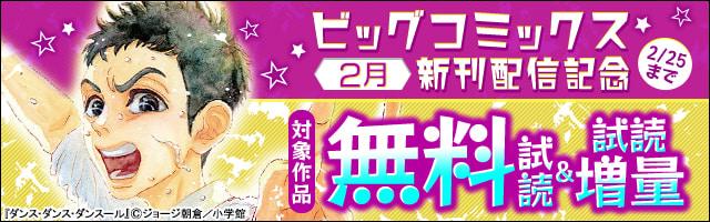 ビッグコミックス2月期新刊配信記念キャンペーン