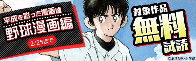 平成を彩った漫画達 野球漫画編