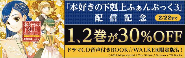 「本好きの下剋上ふぁんぶっく3」&合本版 配信記念キャンペーン