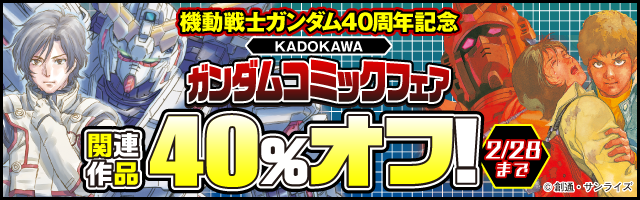 機動戦士ガンダム40周年記念KADOKAWAガンダムコミックフェア