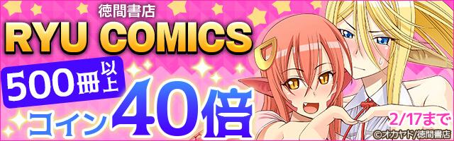 徳間書店「RYU COMICS」コイン40倍キャンペーン