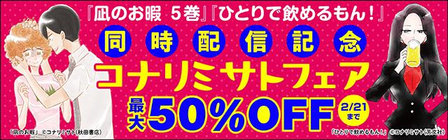 『凪のお暇 5巻』『ひとりで飲めるもん!』同時配信記念 コナリミサト先生フェア
