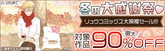 冬の大感謝祭♡リュウコミックス大規模セール!!!
