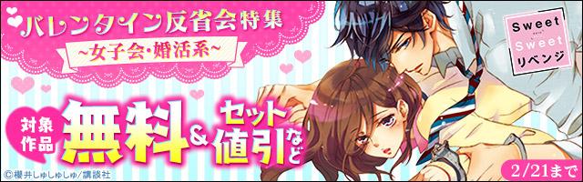 バレンタイン反省会 特集~女子会・婚活系~