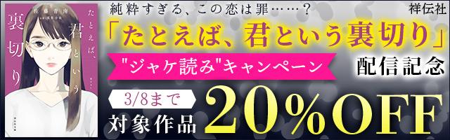 """「たとえば、君という裏切り」配信記念""""ジャケ読み""""キャンペーン"""