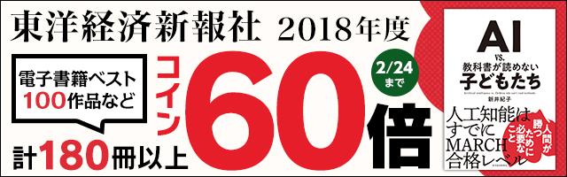 東洋経済新報社 2018年ベスト100フェア