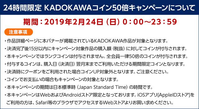 KADOKAWAテキストコイン50倍 説明